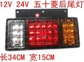 12V24V/LED automobile taillights / Isuzu truck LED / Fukuda / JAC taillights / with metal mesh