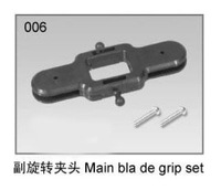 65CM QS 8019 RC helicopter spare part 8019-06 8019-006 main blade grips For QS8019 helicopter + low shipping