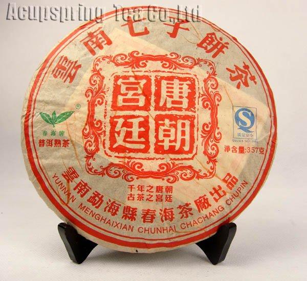 357g Ripe Puerh Royal Pu er Tea Good Quality Puer tea Full of Tea bud PC90