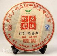 357g Ripe Puerh,Golden Bud Puer Tea,Pu'er for Celebrate 2010 Asian Games,PC96, Free Shipping