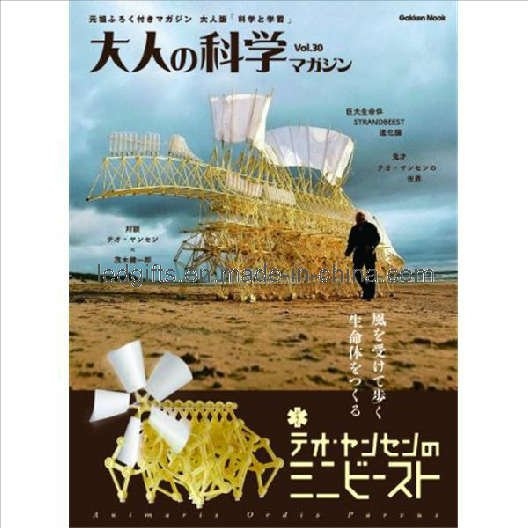 Free Shipping Adult Science Vol. 30 Miniature Strandbeests DIY Assembly Kit Toy 3d Jigsaw Puzzle(China (Mainland))