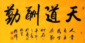 """#7553 Original Great China Calligraphy Famous Quote """"TIAN DAO CHOU QIN"""""""