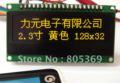 2.3 inch yellow 128x32 OLED display  OLED module