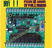 FX2N - 20MR domestic one hundred yuan PLC board microcontroller control panel plc industrial control panels