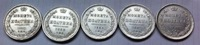 <1832-1852> 5 coins russia 1/2 Rouble coins copy