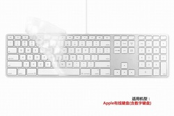 Sale 2PCS/Lot Retail Clear Silicone Cover Skin for imac G6 Wired Keyboard US Version Desktop PC Free Shipping(China (Mainland))