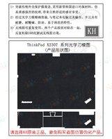 anti-oil,anti-water,anti-crack Special Laptop carbon fibre cover Skin Fit  X230