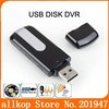 Novelty Mini DVR U8 USB DISK HD DVR Hidden Camera,U disk Motion Detection world debut mini camera