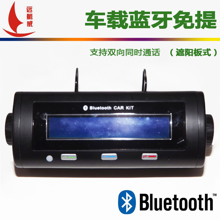 Car bluetooth speaker phone car bluetooth phone sun-shading board car bluetooth rear view mirror(China (Mainland))