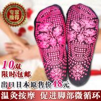 Free Shipping Tourmaline negtive ion therapy health self-heating socks