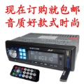 9016 trainborn mp3 card machine usb flash drive machine car audio host 12v24v free shipping