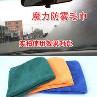 Free Shipping Car fog towel car fog towel glass cleaning towel 1