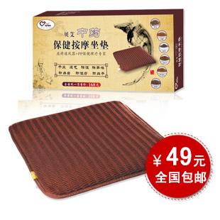 Sallei chinese medicine cushion four seasons general car seat massage cushion summer seat cushion auto supplies(China (Mainland))