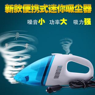Mini car vacuum cleaner car vacuum cleaner 60w(China (Mainland))