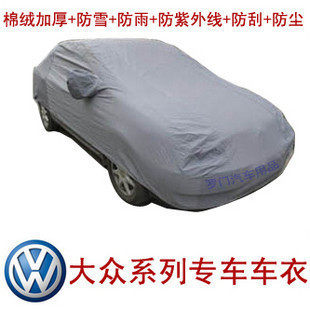 Thickening car cover car cover waterproof sunscreen thermal vw bora lavida car models