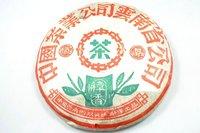 2003yr Yunnan CNNP ZhangXiang Pu'er Tea Cake/357g/Raw/Sheng/Uncooked