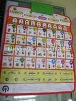 5pcs /lots Flip Charts arabic Language Sound Wall chart  Language Children Kids Learning Machine Educational Toys Map