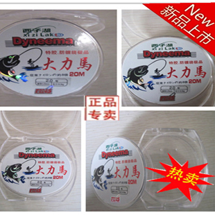 Free shipping West lake energetically horse fishing line  20 meters PE line