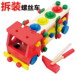 Wooden child educational toys wool dismantlement screw car nut car assembly building blocks(China (Mainland))