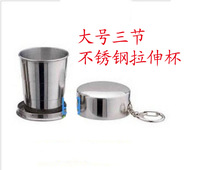 K044 Large stainless steel folding cup retractable cup belt buckle portable glass tensile cup