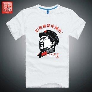 DATA Chairman MAO T-shirt patriotic anti-japanese diaoyu islands is China's men's short sleeve T-shirt clothes(China (Mainland))