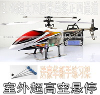 Ultralarge 75 nitro 2.4g yexian single propeller four channel remote control helicopter rack