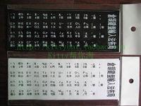 Keyboard stickers film notebook keyboard stickers scrub