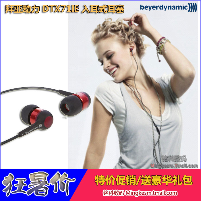 Dynamic earphones dtx71ie in ear earphones 1 6(China (Mainland))