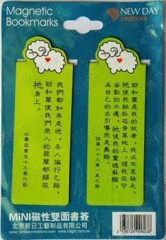 Christian Gifts@ Supplies bible bookmark scripture magnetic bookmark - lambling -shuv1