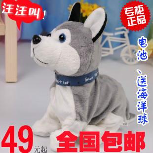 Electric dog electric toy dog machine dog electronic dog toy plush toy dog