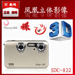 Phenix sdc-822 3d stereo camera digital camera(China (Mainland))