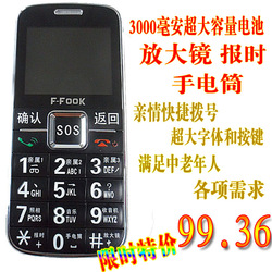 F666 old man mobile phone the elderly cell phone old man mobile phone large screen(China (Mainland))