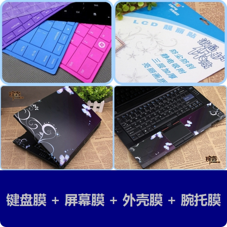 Computer keyboard membrane screen protector wrist length stickers case film notebook film set(China (Mainland))