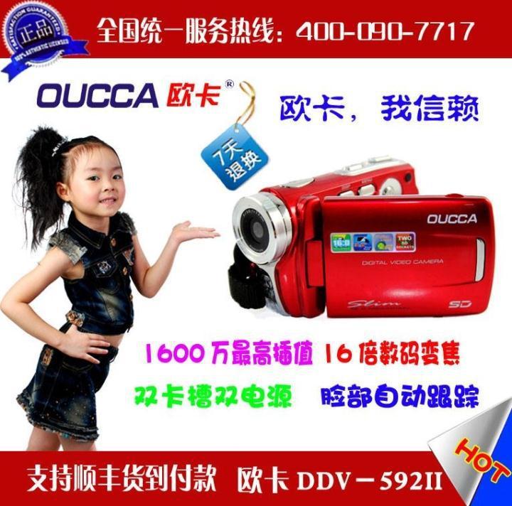 Oucca okah digital camera ddv-a592 pixels dual sim touch screen fashion ultra-thin(China (Mainland))