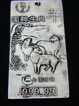 "Old Valuab Chinese collection Very Rare ""  sheep "" Silver  #05"