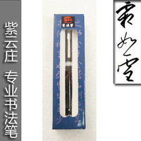 Free shipping kingdom of calligraphy pen pen students practice calligraphy art elbow with fountain pen only 3