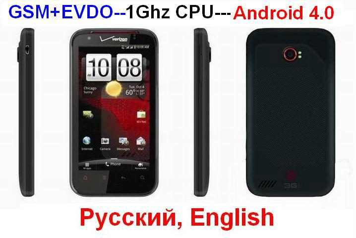 Smart Evdo