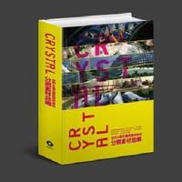 2012 Structure Design---Crystal Stone building and Garden Landscape Design(Design Book+PSD/32DVD )
