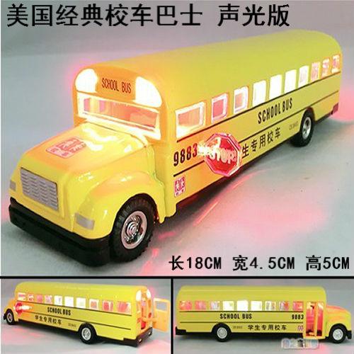 4 plain alloy WARRIOR schoolbus classic school bus(China (Mainland))