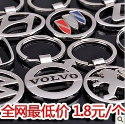 Metal cutout emblem auto supplies keychain male key chain key ring small gift(China (Mainland))