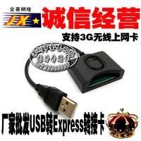Usb express adapter card express usb card second generation t usb t