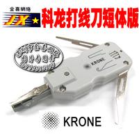Krone snickeringly line card knife paper knife kd wire cutter network wire cutter kerlon wire cutter kd knife