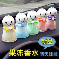 Doll perfume seat car perfume car perfume seat cartoon perfume decorations auto supplies
