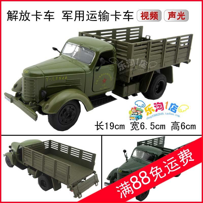 Liberation military transport truck toy simulation alloy 1:36(China (Mainland))