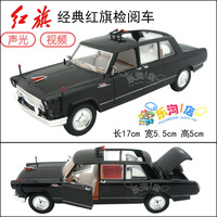 China's red flag CA770 inspection car Acousto optic model with 3 doors 1:32