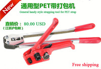 Manual strapping packing tool,manual handy band strapper,PET and PP banding S19 wholesale,stainless steel with spare part tool