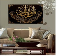 Free shipping 100*50cm Modern Islamic Oil painting on Canvas Surah Al-Ikhlas - Arabic Calligraphy Golden,black