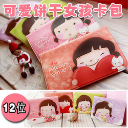 Min. order is $15 (mix order) 2658 2012 new women's fashion 12 card place clip personality multi-purpose storage card bag(China (Mainland))