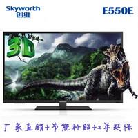 television tv led 3d smart  Free shipping  ems 2013 Skyworth chuangwei 42e550d 42e550e 42 lcd led rims