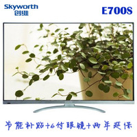 Free shipping  ems 2013 Skyworth chuangwei 42e700s 42 lcd polarized tv led 3d smart  television